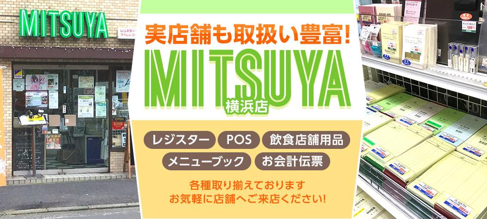 実店舗も取扱い豊富!M I T S U Y A横浜店
