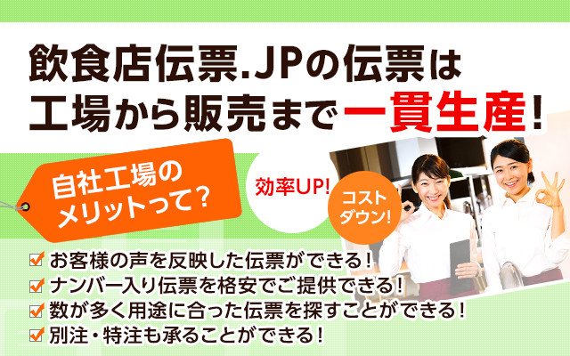 飲食店伝票.JPの伝票は工場から販売まで一貫生産!