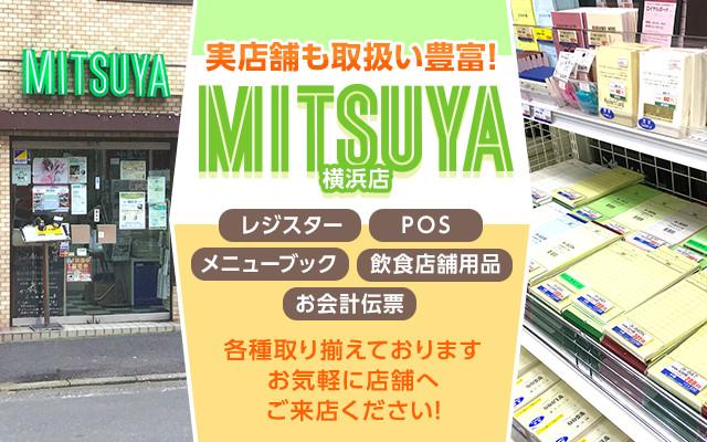 店舗も取扱い豊富!M I T S U Y A横浜店