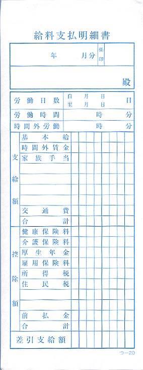 複写式伝票